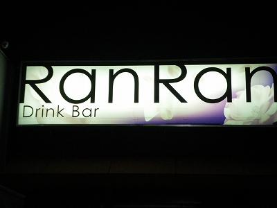 【山梨県甲府市】Drink Bar RanRan様