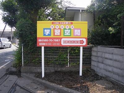 【静岡県沼津市】学習空間 沼津西教室様