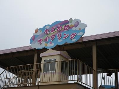 【静岡県裾野市】ぐりんぱ内そよかぜサイクリング