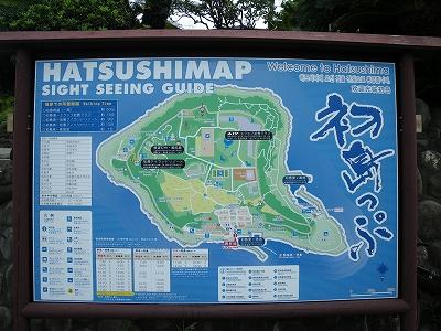 【静岡県熱海市】初島っぷ
