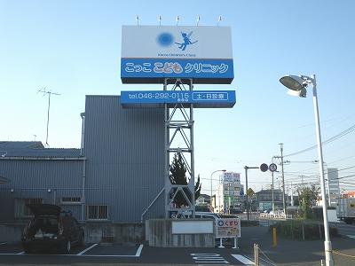 【神奈川県海老名市】こっここどもクリニック様