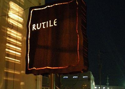 【山梨県甲府市】RUTILE(ルチル)様