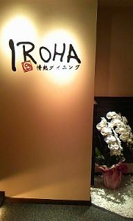 【東京都豊島区池袋】IROHA 店内切文字