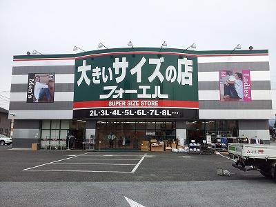 【山梨県昭和町】大きいサイズの店フォーエル様