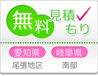 無料見積もり。愛知県尾張地区、岐阜県南部