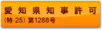 愛知県知事許可(特-25)第1288号