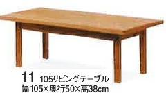 ナチュラル-105リビングテーブル