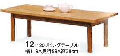 ナチュラル-120リビングテーブル