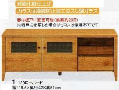 Nカプリ-120ローボード