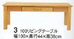 オルド-100リビングテーブル