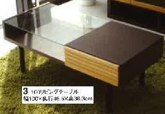 FE-100リビングテーブル