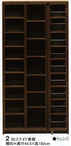ヴォーン-90スライド書棚