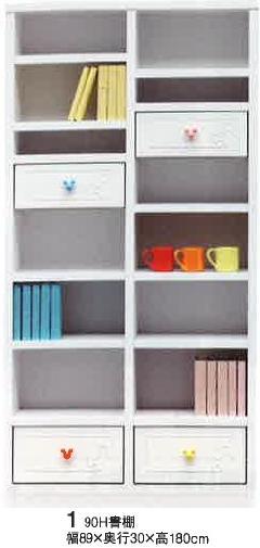 セレクトミッキ−-90H書棚