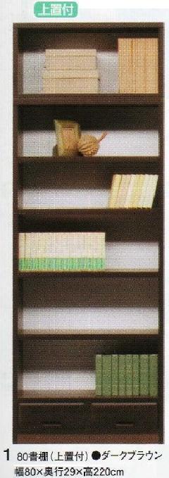 ハマー 80上置付オープン書棚