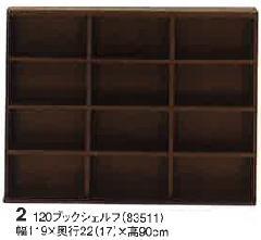 レガール-120ブックシェルフ