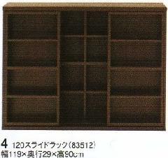 レガール-120スライドラック