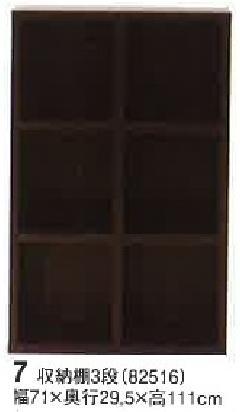 レガール-収納棚3段