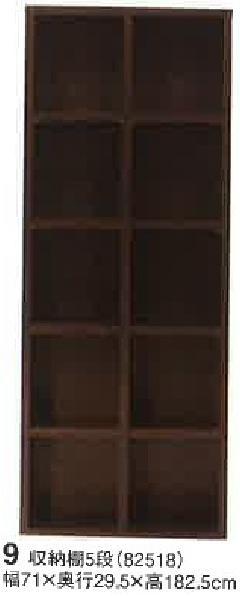 レガール-収納棚5段