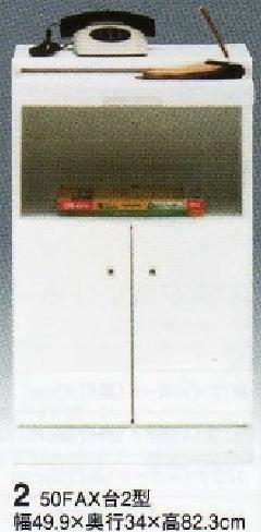 ビーム�V-50FAX台2型