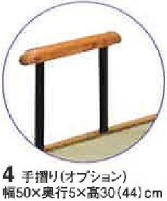 仁-手摺り