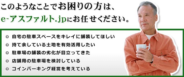 このようなことでお困りの方は、e-アスファルト.jpにお任せください