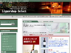 Liquorshop Select(リカーショップセレクト)※未成年者への酒類販売は致しません。