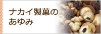 ナカイ製菓のあゆみ