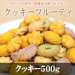 フルーティークッキー・500g