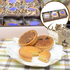 クッキータルトケーキギフト6個入り