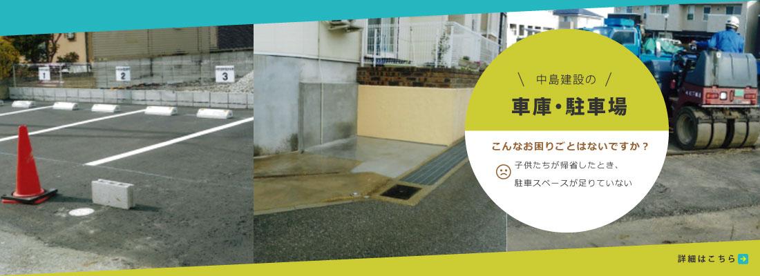 中島建設の車庫・駐車場