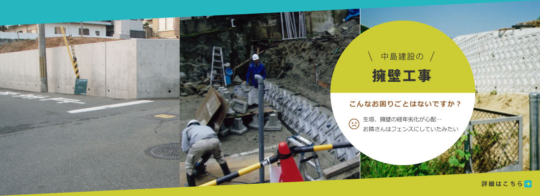 中島建設の擁壁工事