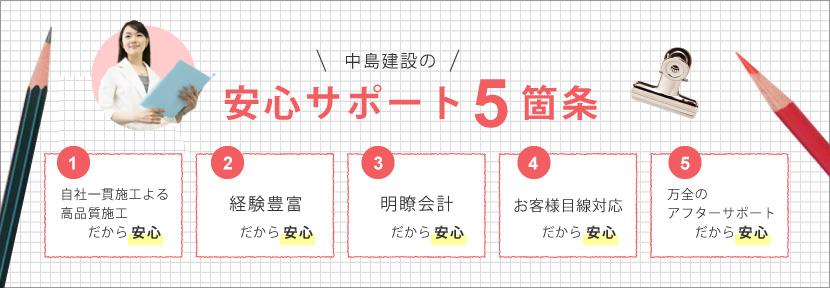 中島建設の安心サポート5箇条
