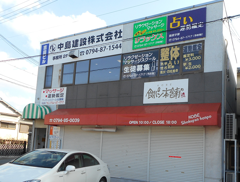 中島建設株式会社の外観写真