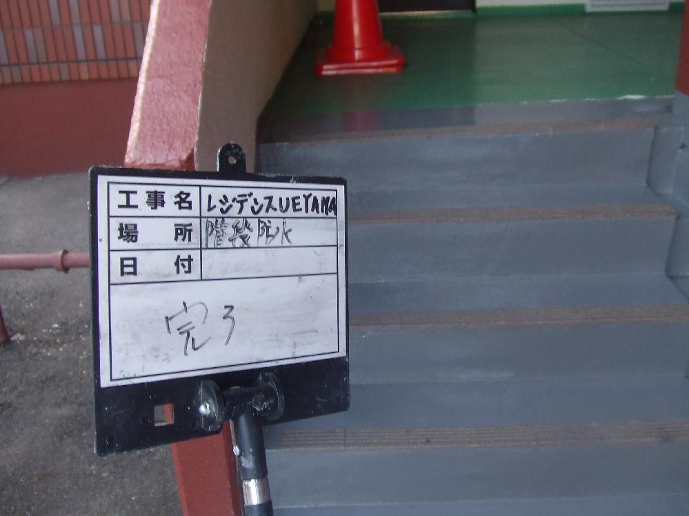 階段防水工事