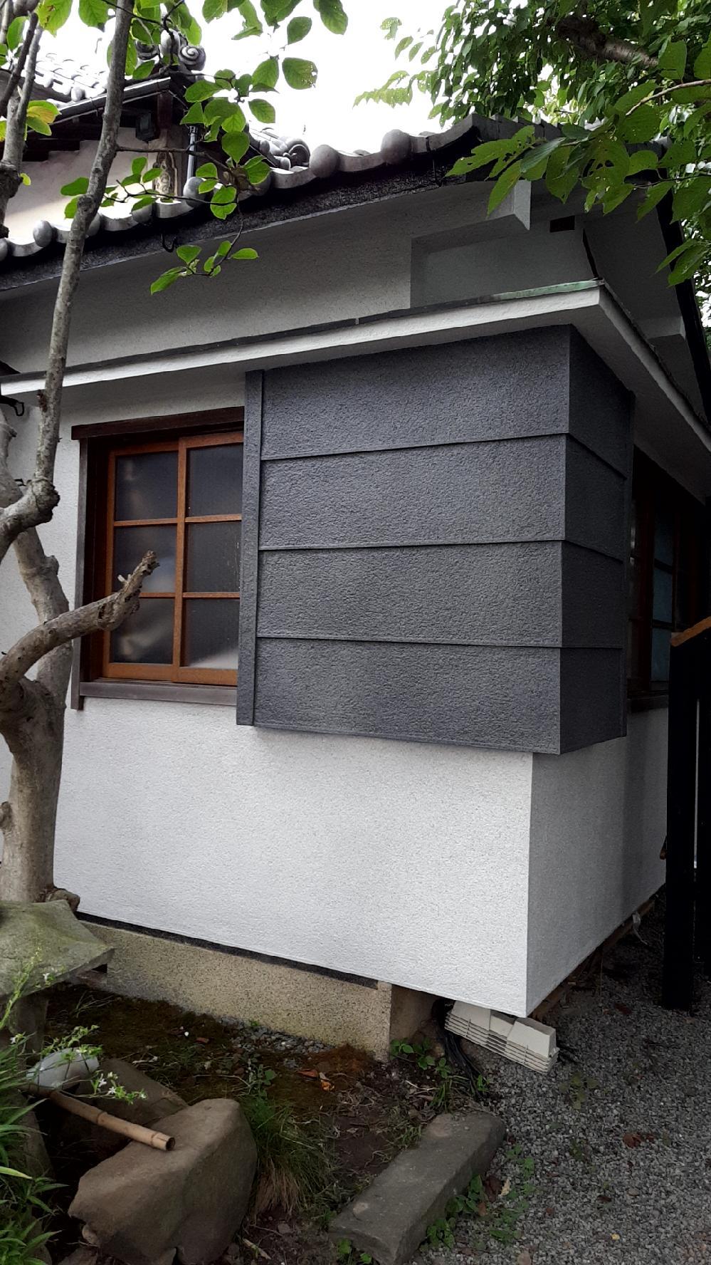 築40年古民家外壁改修工事