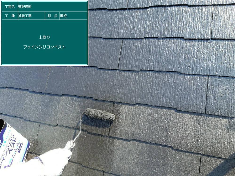 屋根 シリコン塗装工事