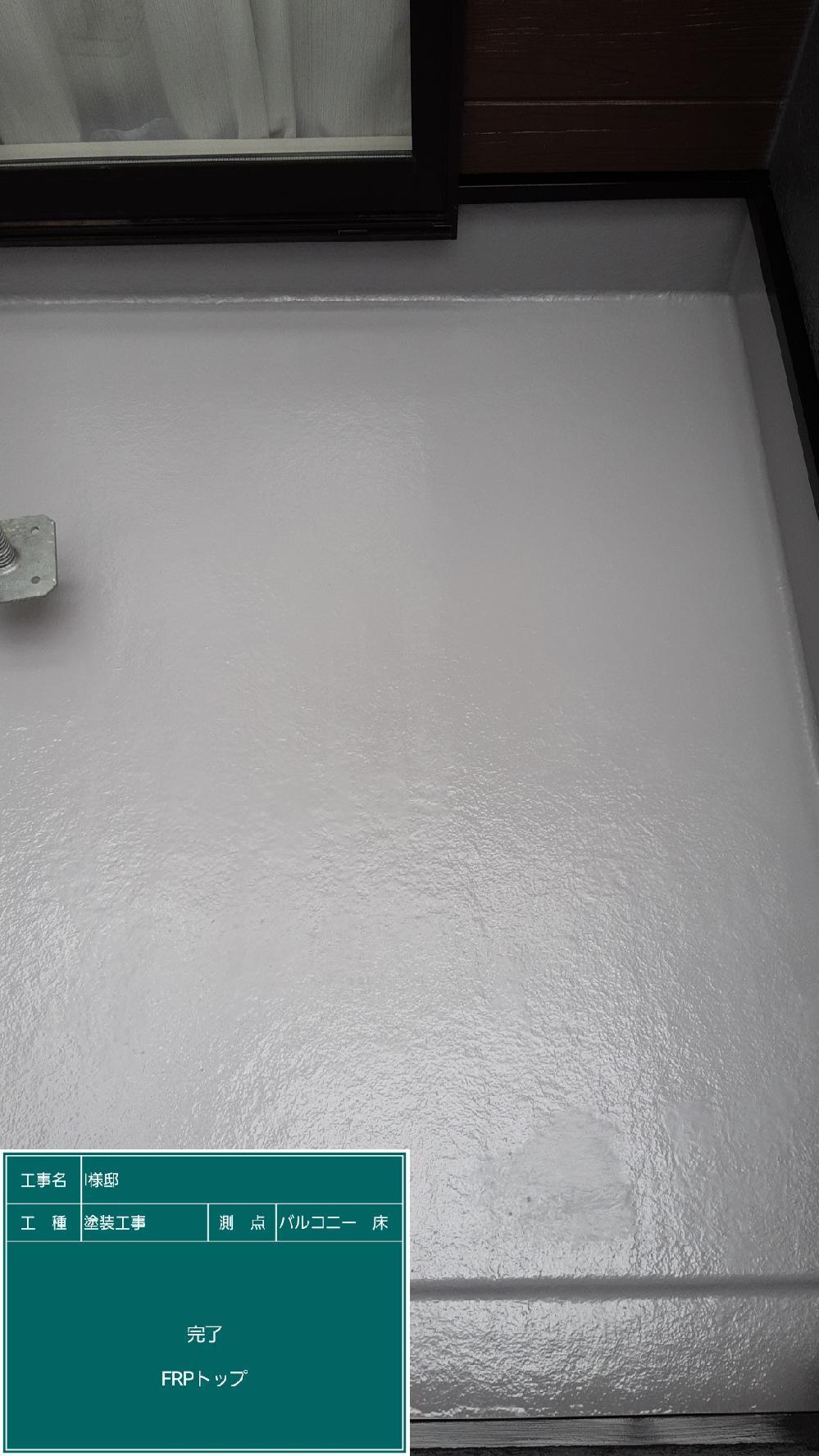 防水トップ塗装