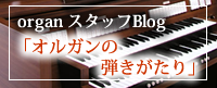 organスタッフ ブログ 「オルガンの弾き語り」