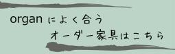 organ�ɂ悭�����I�[�_�[�Ƌ�/Kan Nakaya