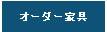 organアイテムによく合うオーダー家具 リフォーム/Kan Nakaya