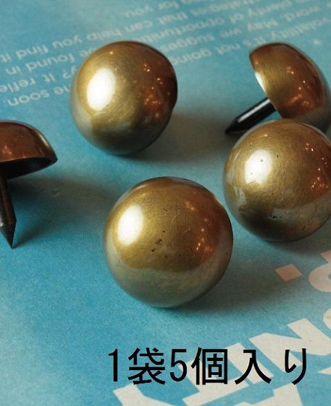 真鍮 押しピン(大)/SPAA012