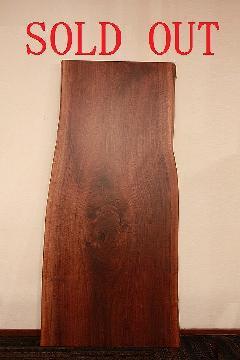 一枚板天板(ウォルナット材)T0083