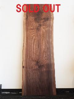 一枚板天板 (ウォールナット)T0250U