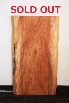 一枚板天板(ケヤキ)T0151U