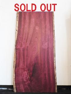 一枚板天板 (パープルハート)T0363U