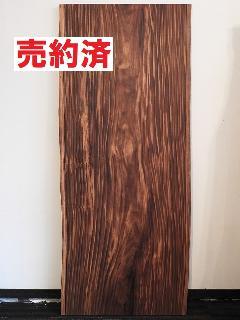 一枚板天板 (アサメラ)T0436U