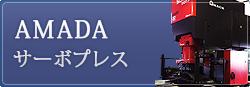 AMADA サーボプレス
