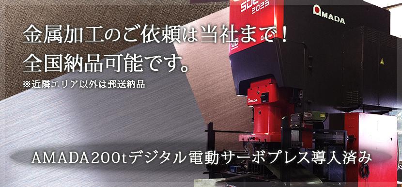 金属加工のご依頼は当社まで! 全国納品可能です。※近隣エリア以外は郵送納品 AMADA 200tデジタル電動サーボプレス導入済み