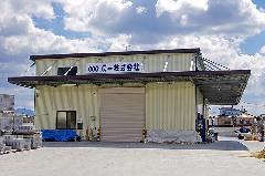 NB-018 倉庫