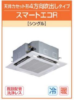天井カセット形4方向吹出しタイプ スマートエコR P112 シングル 4馬力相当 一発節電